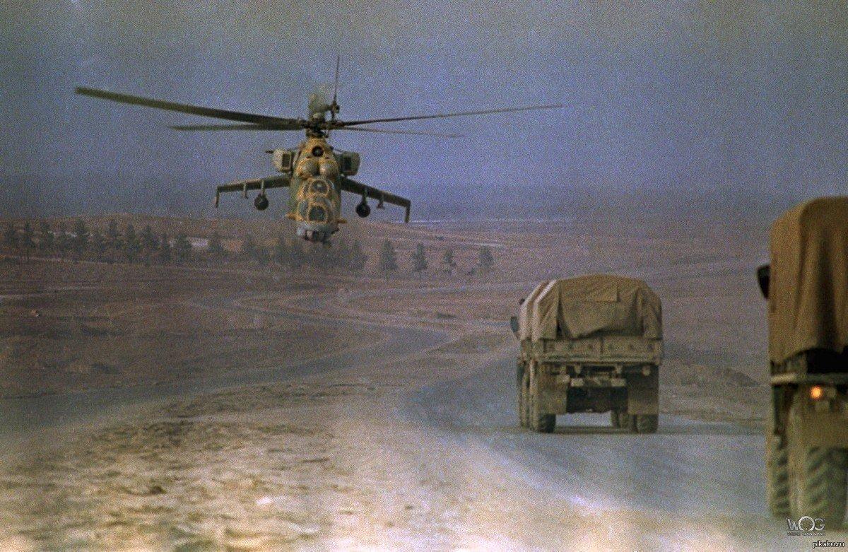 Афганская Дорога