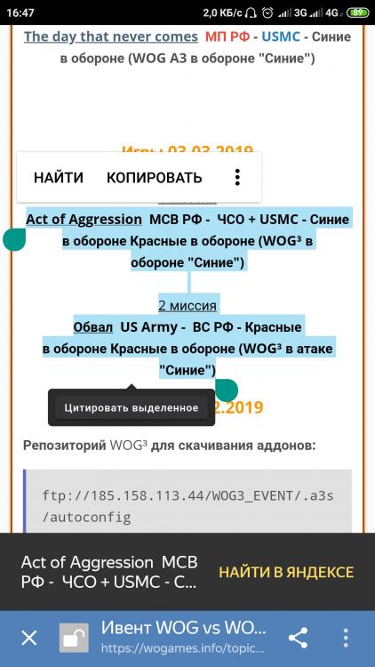 Screenshot_2019-02-25-16-47-08-631_com.yandex.browser.png